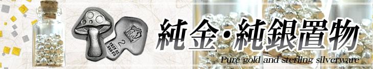 金銀アクセサリー