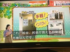 2018年7月5日テレビ取材写真1