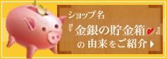 金・銀の情報満載!コンテンツ特集
