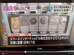TBS全国放送「朝ズバ」画像