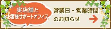 営業日・営業時間のお知らせ