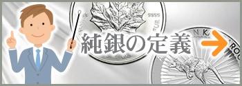 純銀の定義