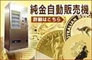 金貨、銀貨が購入できる自動販売機
