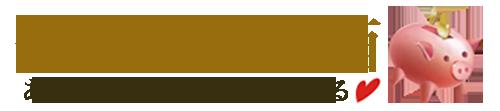 金貨や銀貨、アンティークコインの通販「金銀の貯金箱」