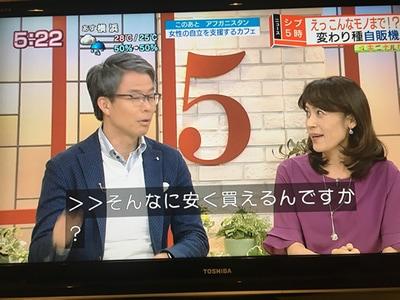 2018年7月5日テレビ取材写真2
