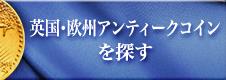 アンティークコイン米・欧州・英・仏・独