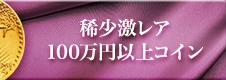 稀少 激レア100万円以上コイン