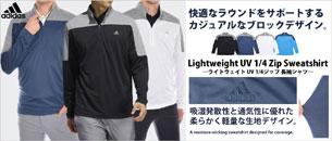 アディダス ライトウェイト UV 1/4ジップ 長袖シャツ