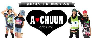 2017江綿発Achuun