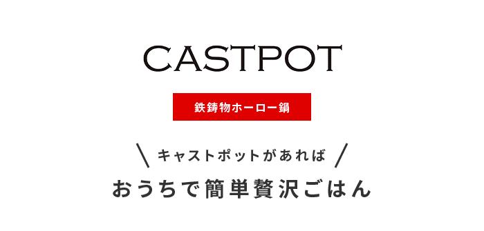 castpot_detail_01