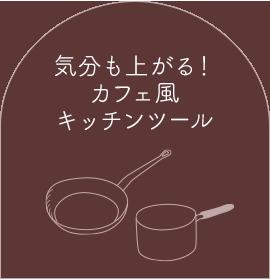 気分も上がる!カフェ風キッチンツール