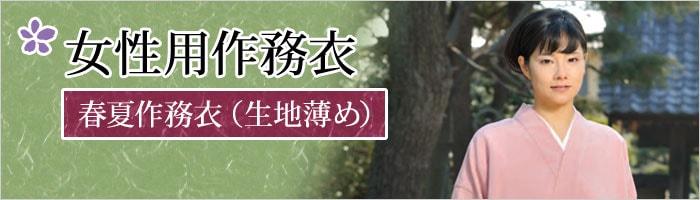 春夏作務衣(生地薄め)