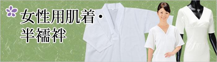 女性用肌着・白衣