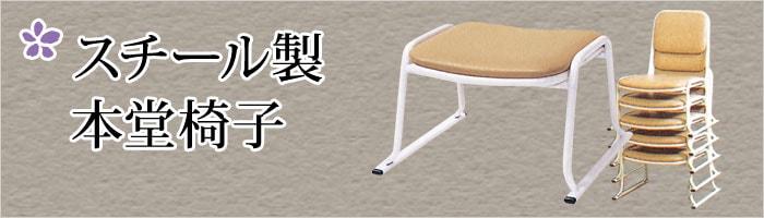 スチール製本堂椅子