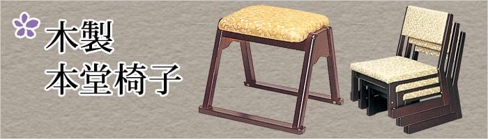 木製本堂椅子
