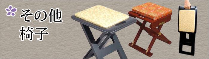 その他本堂用椅子