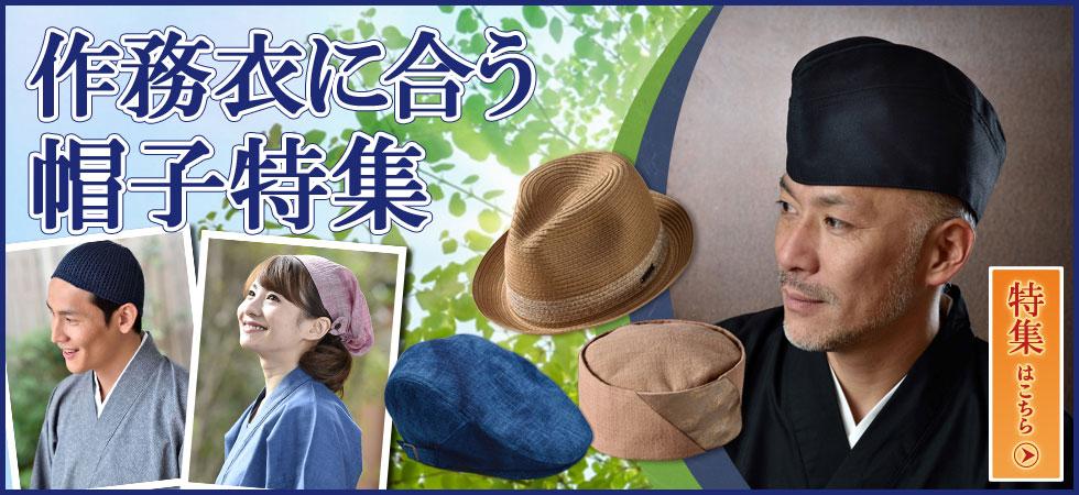 作務衣に合う帽子特集
