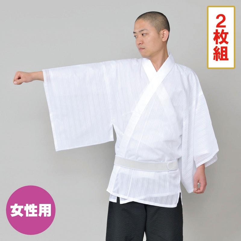 綿縞半襦袢 女性用(フリーサイズ) お得な2枚組