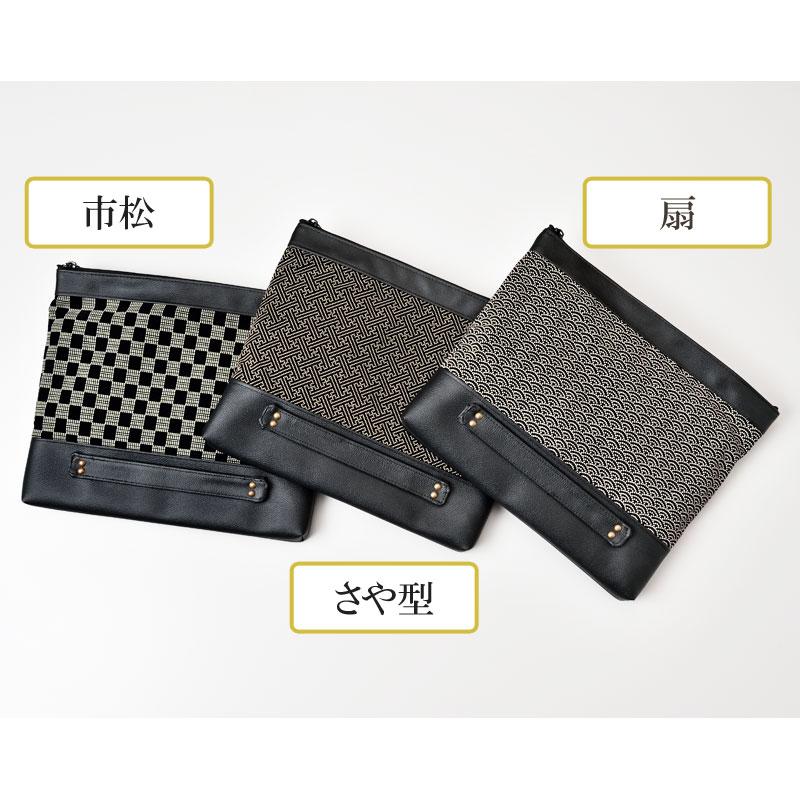 印伝風クラッチバッグ(扇・市松・さや型)