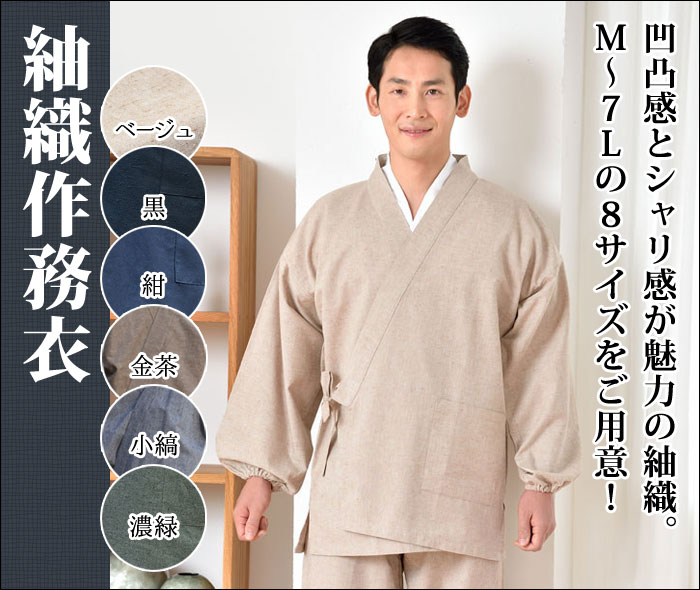 紬織作務衣(黒・紺・濃緑)(M-7L)