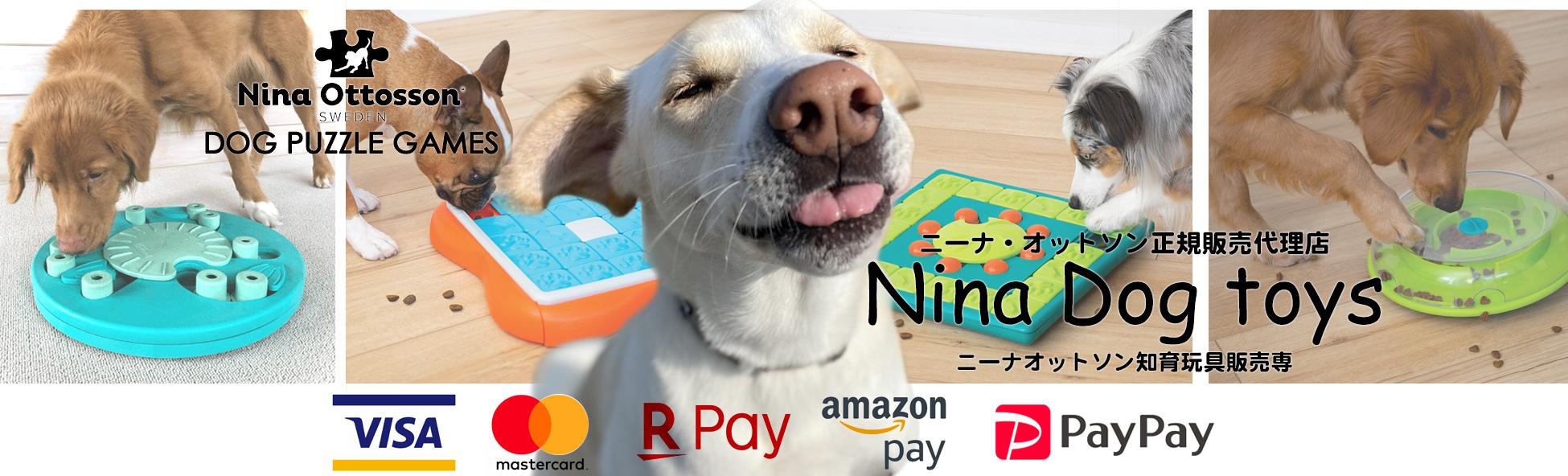 スウェーデン発、ペット用知育玩具のNINA OTTOSSON(ニーナ・オットソン)の販売專ニーナドッグトイズ、メイン画像