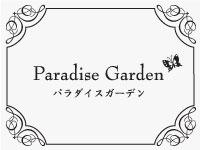 パラダイスガーデン