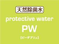 天然除菌水プロテクティブウォーター