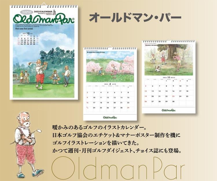 Oldman Par