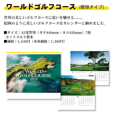 ワールドゴルフコース[壁掛けタイプ]