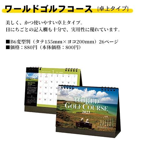 ワールドゴルフコース[卓上タイプ]