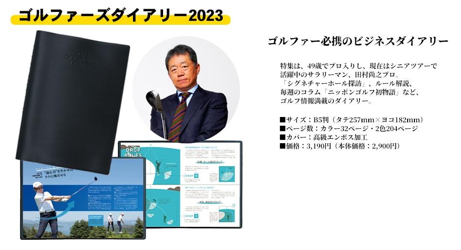 ゴルファーズダイアリー2022