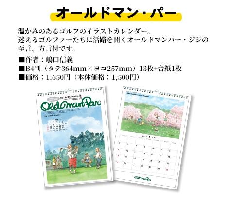 オールドマンパーカレンダー