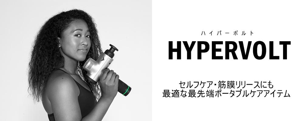 Hypervolt
