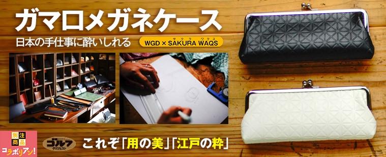 sakurawaqsガマ口メガネケース