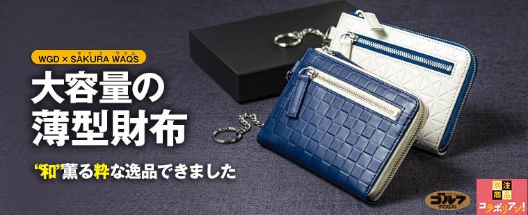 sakurawaqs薄型財布