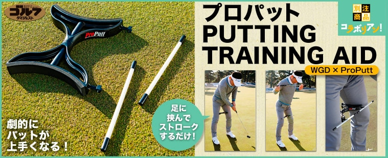 プロパット PUTTING TRAINING AID