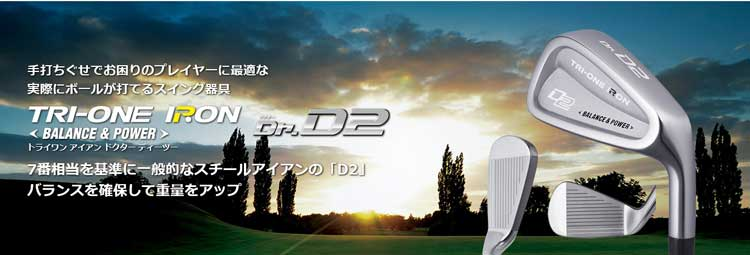 TRI-ONE IRON Dr.D2