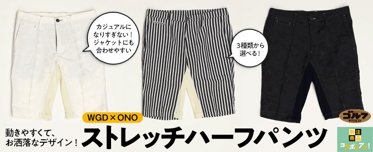 ono19ss_banner