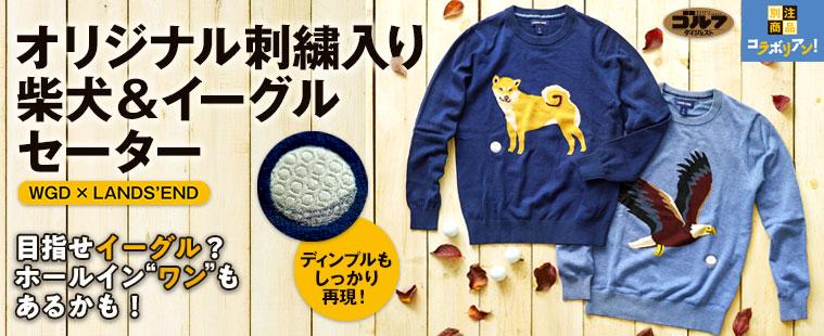 ランズエンドゴルフ刺繍セーターバナー
