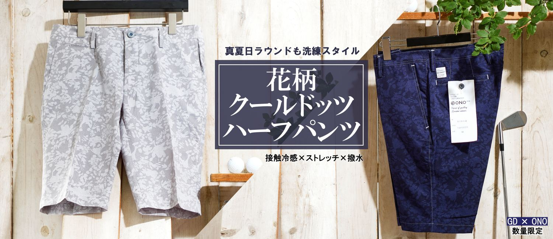 ONO花柄パンツ