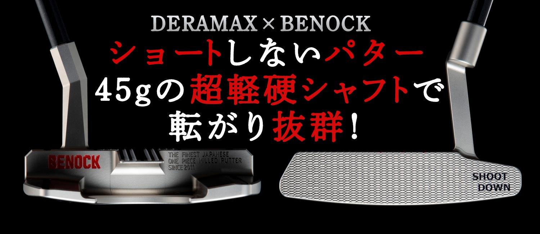 デラマックス×ベノックパター