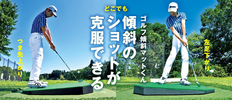 ゴルフ傾斜マットくん