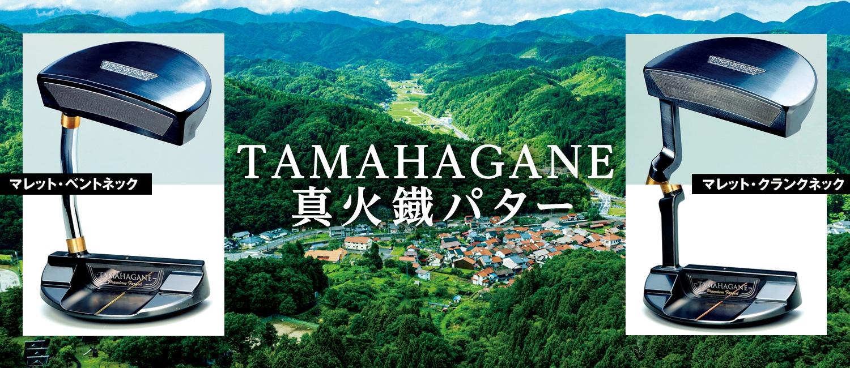 TAMAHAGANE真火鐵