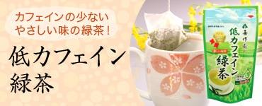 低カフェイン緑茶