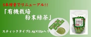 有機栽培粉末茶