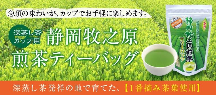 静岡牧之原 煎茶ティーバッグ
