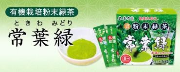常葉緑(ときわみどり)