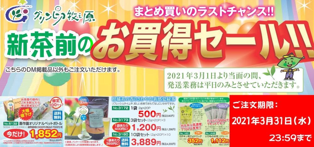 産地賞受賞記念セール