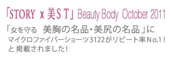 BeautyBodyに掲載されました。