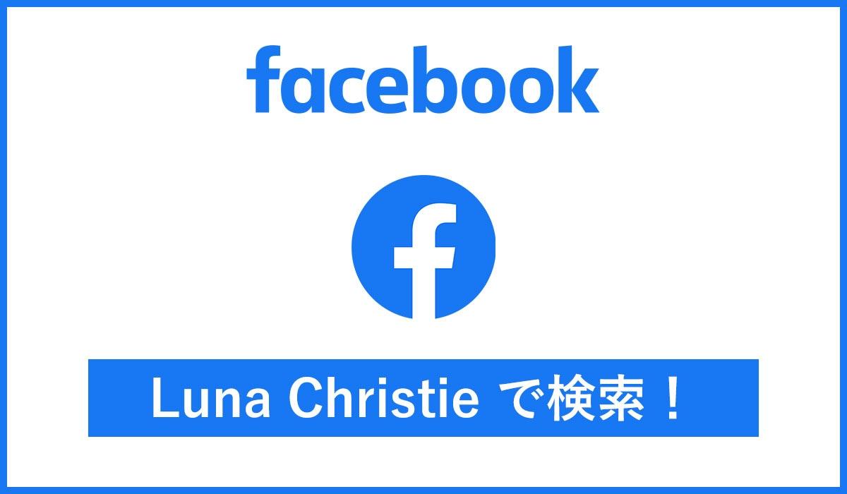 ルナクリスティー×Facebook